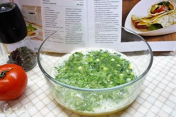 Зеленый лук и большую часть петрушки мелко нарезаем, добавляем ко взбитым яйцам и все перемешиваем.