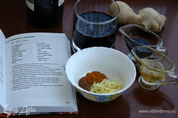 Корень имбиря натереть и подготовить все необходимые ингредиенты. Я не стала добавлять перец чили, чтобы уменьшить остроту блюда.