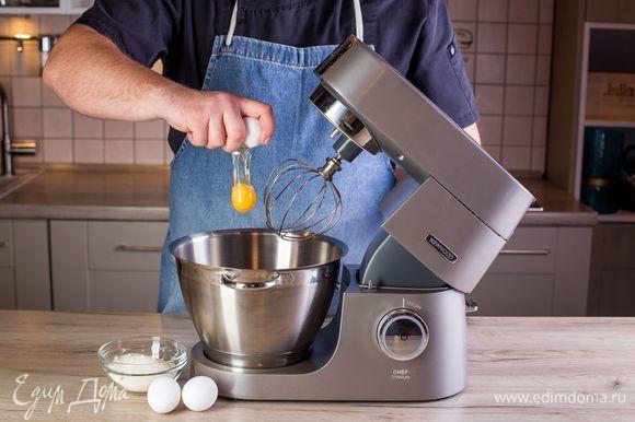 В другую чашу кухонной машины KENWOOD добавьте яйца и сахар. При помощи насадки венчика взбейте яйца с сахаром до увеличения массы в объеме примерно в два раза.