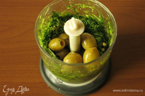 Вместо сыра я положила оливки (постный вариант).