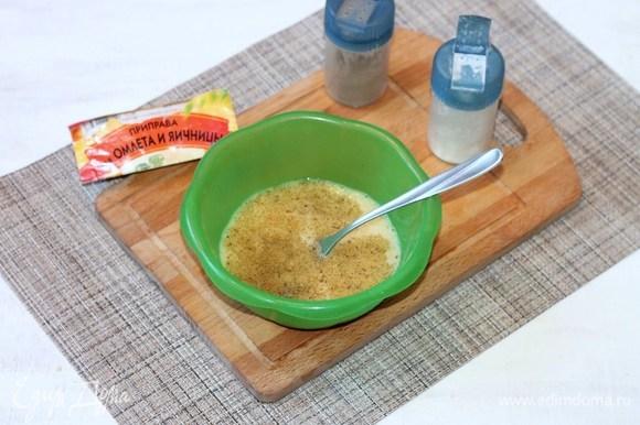 Яйца слегка взбить вилкой, немного посолить и поперчить, добавить прованские травы (у меня приправа для омлета), все перемешать.