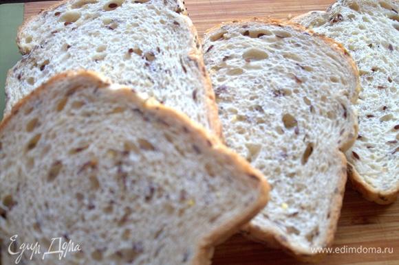 Для подачи я взяла тостовый серый хлеб с семечками.