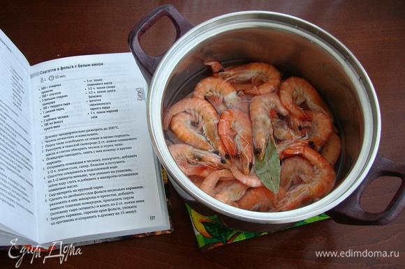 Креветки отварить в соленой воде с лавровым листом и несколькими горошинами перца.