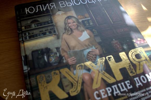 Книга очень солидная и большая.