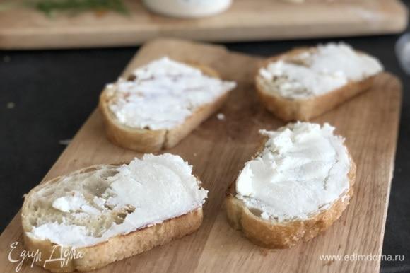 Ломтики чиабатты подсушить на сковороде без масла. Намазать на них тонким слоем сливочный сыр.