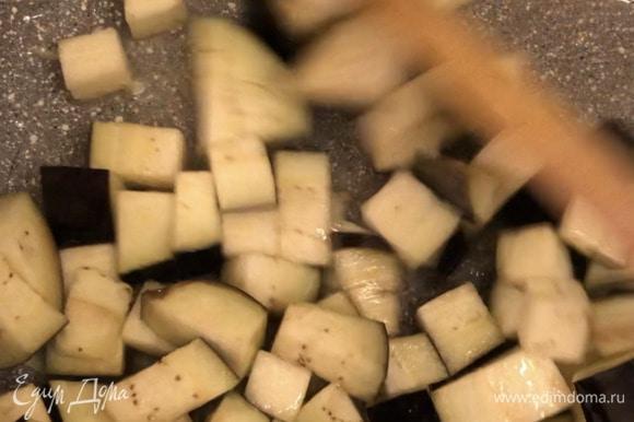 Нарезать кубиком баклажан. Разогреть сковороду с оливковым маслом, обжарить чеснок. Затем добавить баклажан и тушить почти до готовности баклажана.