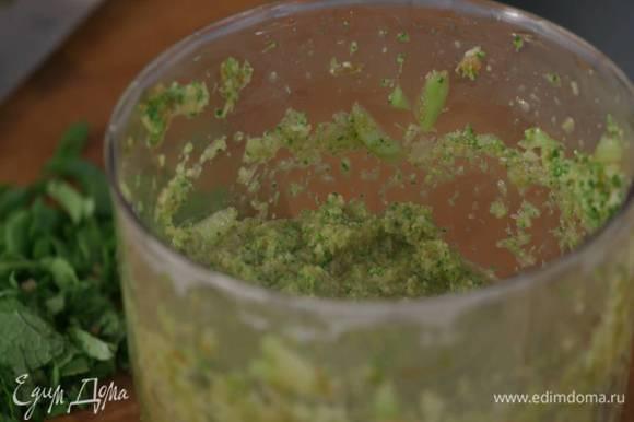 Приготовить соус: готовую брокколи выложить в чашу блендера, добавить чесночную заправку и все взбить.