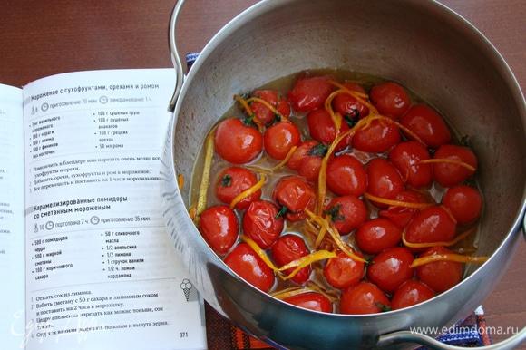 Ароматные карамелизированные помидорки готовы.