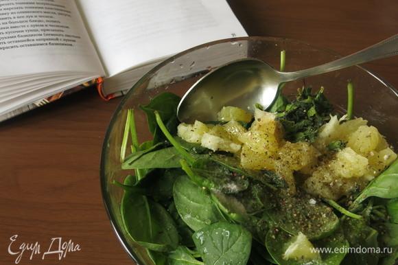 Соединяем лимон со шпинатом, кладем листья мяты, перемешиваем, поливаем маслом, солим, перчим.