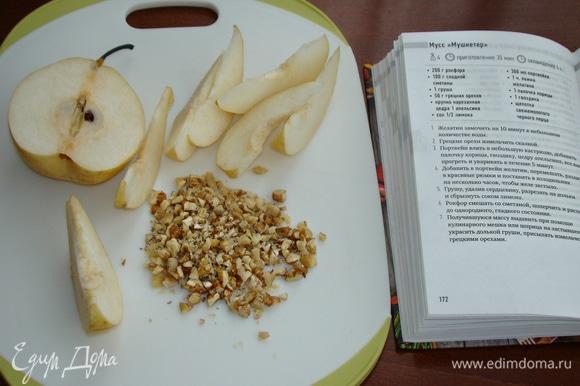Грецкие орешки порубить. Грушу нарезать на тонкие ломтики и сбрызнуть лимонным соком.