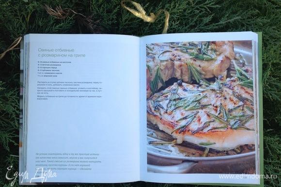 Рецепт вы найдете на странице под номером 138.