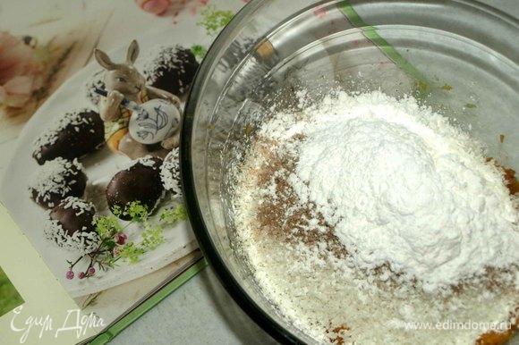 Курагу залить ликером, добавить лимонную цедру и взбить в блендере в пюре. Добавить 100 г кокосовой стружки, сахарную пудру, корицу. Все перемешать.
