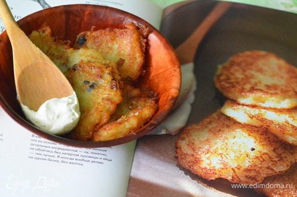 Разогрейте масло и ложкой выкладывайте картофельную массу. Обжаривайте с 2-х сторон. Подавать со сметаной.