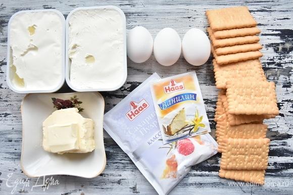 Подготовить необходимые продукты: печенье, яйца, сливочное масло, сахарную пудру Haas, сливки, ванилин Haas, сливочный сыр.