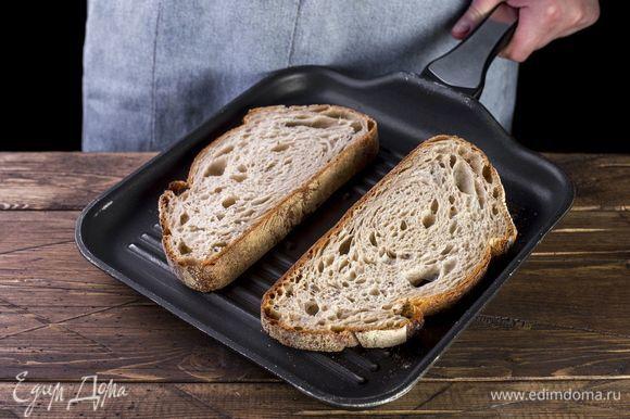Нарежьте хлеб кусочками и подсушите на раскаленной сковороде по 1 минуте с каждой стороны.