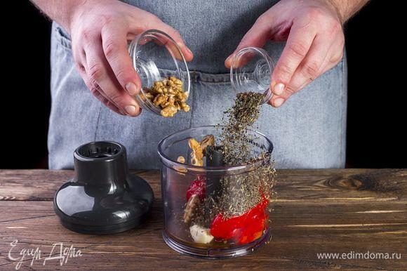 В чашу блендера поместите перцы, грецкие орехи, базилик, чеснок.