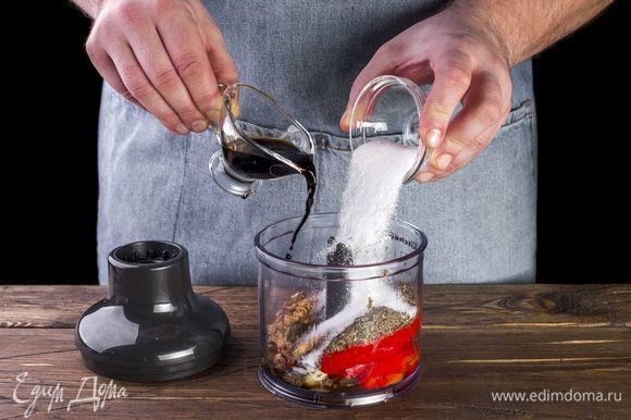 Добавьте бальзамический уксус и сахар. Перемешайте смесь в блендере.