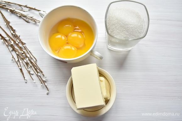 Отдельно взбить мягкое сливочное масло, сахар и желтки.