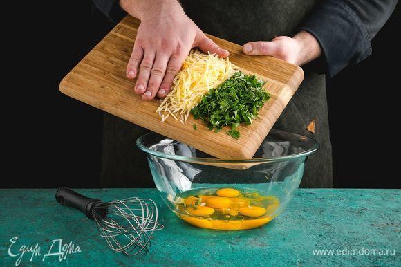 В миску разбейте яйца. Добавьте к яйцам зелень, тертый сыр и цедру, тщательно перемешайте.