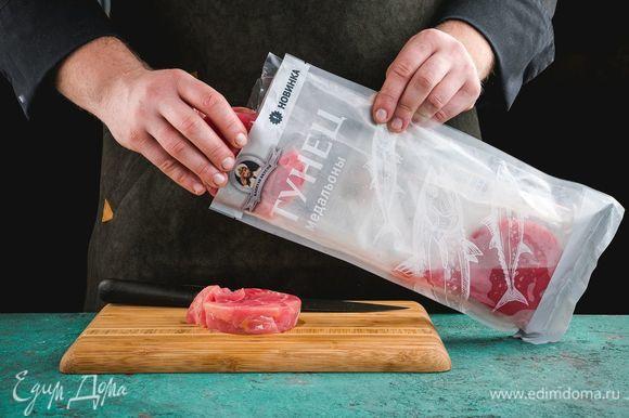 Медальоны тунца ТМ «Капитан Вкусов» разморозьте, промойте и обсушите. Нарежьте рыбу небольшими кубиками.