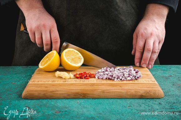 Нарежьте лук, перец чили, корень имбиря.