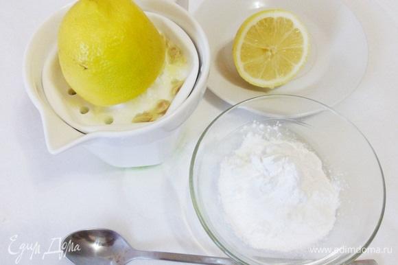 Приготовить лимонную глазурь. Для этого смешать сок одного лимона с 50 г сахарной пудры. Хорошо размешать, чтобы не было комочков.