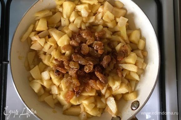 Яблоки очистить от кожуры, нарезать на кусочки. Обжарить на сливочном масле (30 г) пару минут. Затем добавить горсть изюма, 15 г белого сахара и 15 г коричневый сахар, карамелизовать яблоки, постоянно помешивая, около 5 минут.