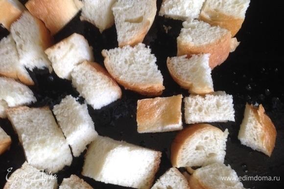 Белый хлеб нарезать кубиками со стороной 1,5 см, обжарить в духовке, сбрызнув немного оливковым маслом и посыпав тимьяном.