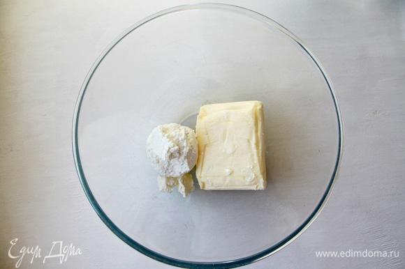 Соединить сливочное масло и сливочный сыр, взбить.