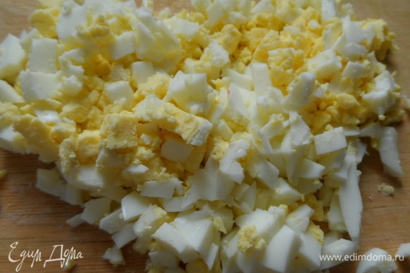 Яйца отварить, очистить, остудить, нарезать кубиком.