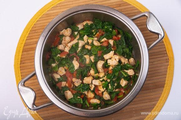 Добавить в сотейник с курицей и томатами шпинат. Перемешать. Прогреть 2–3 минуты. Шпинат должен стать мягким и дать сок, но не потерять при этом цвет!