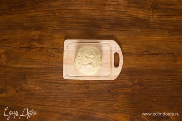 Оберните тесто пищевой пленкой и оставьте на расстойку в теплом месте на 20 минут.
