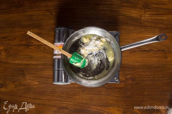 Теперь нужно подготовить соус. Растопите 50 г сливочного масла и обжарьте в нем столовую ложку муки до золотистого цвета.