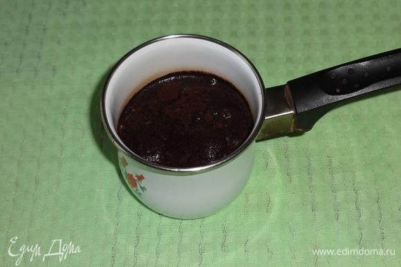 В турку налить отфильтрованной холодной воды, положить кофе, размешать.