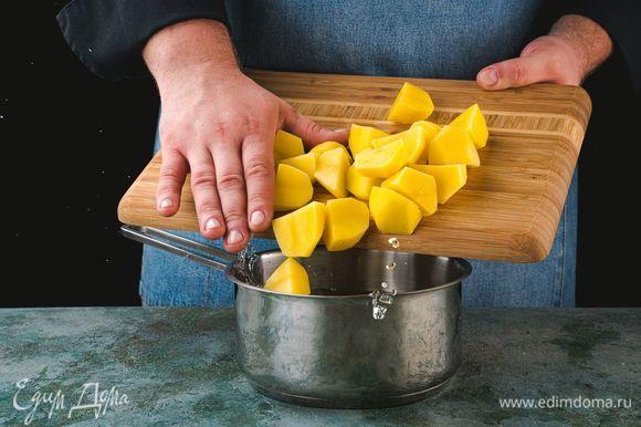 Картофель помойте, очистите и отварите в подсоленной воде до готовности.
