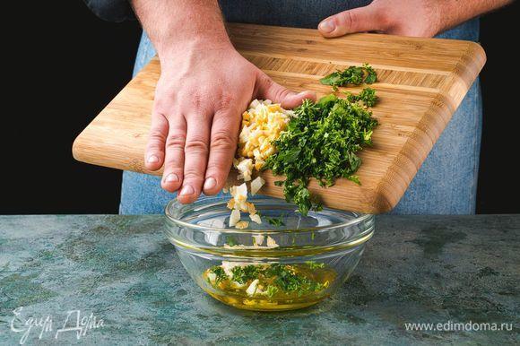 Отварите яйцо, мелко нарежьте его. Добавьте мелко нарезанное яйцо и зелень к приготовленной ранее смеси. Перемешайте все ингредиенты.