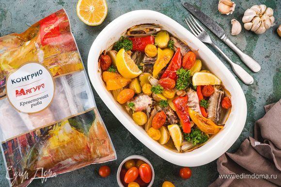 Подавайте готовую рыбу с овощами и зеленым соусом. Приятного аппетита!