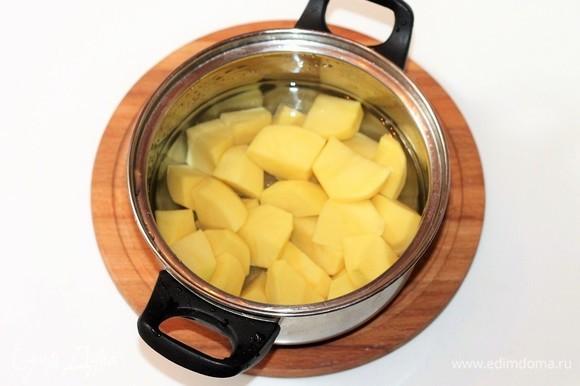Картофель очистить и нарезать крупными дольками, отварить в подсоленной воде до полуготовности. Воду слить.