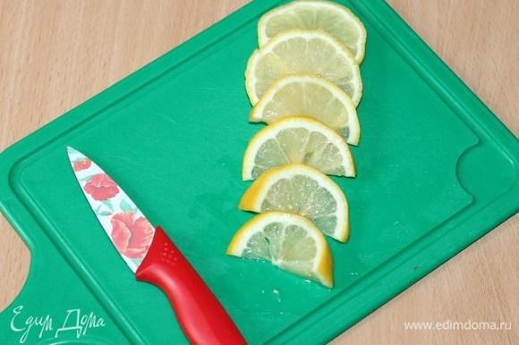 Лимон нарезать дольками, косточки удалить.