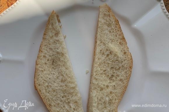 В тостере просушиваю кусочки хлеба.