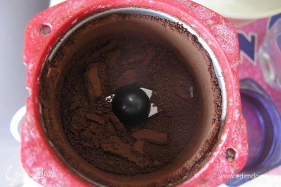 Мелем в кофемолке в мелкодисперсную пыль.