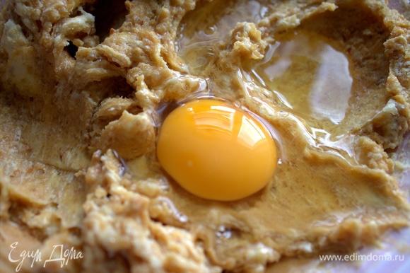 Ввести яйцо.