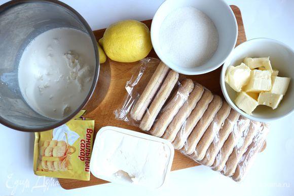 Приготовить все необходимое. Сливочное масло нарезать на кусочки.