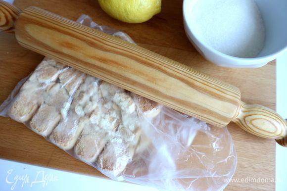 Печенье «Савоярди» для основы положить в плотный целлофановый пакет, пройтись по нему скалкой, чтобы измельчить «Савоярди» в мелкую крошку.