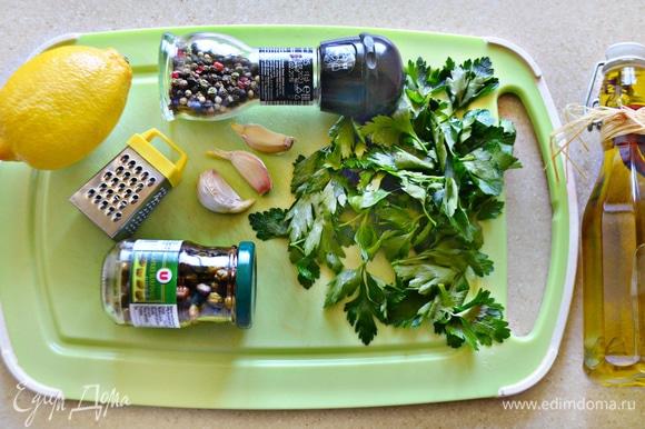 Для маринада отделите зелень петрушки и мелко порубите. Натрите на мелкой терке цедру лимона. Чеснок также натрите на терке либо выдавите с помощью чеснокодавилки. С каперсов слейте жидкость и мелко порубите. В миске смешайте все составляющие маринада, приправьте перцем, слегка посолите и добавьте 1 ст. л. оливкового масла. Все хорошо перемешайте.