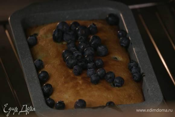 Выпекать кекс в разогретой духовке 20 минут. Затем посыпать кекс оставшимися ягодами, понизить температуру в духовке до 180°С и выпекать кекс еще минут 5-10, чтобы голубика поплыла.