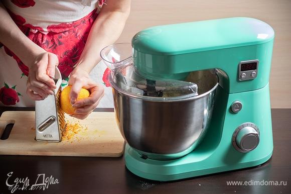 Натрите цедру одного апельсина (можно взять лимон или лайм).