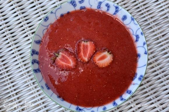 Получается вот так. Если вы любите более сладкий вариант клубничного соуса, добавьте больше пудры.