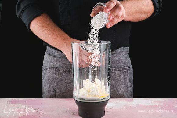 Добавьте сахарную пудру. Взбейте все блендером до однородной массы.