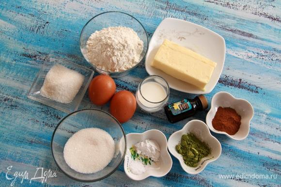 Подготовить ингредиенты. Масло и яйца должны быть комнатной температуры. Сахара для желтков нужно 50 г, для белков — 25 г.